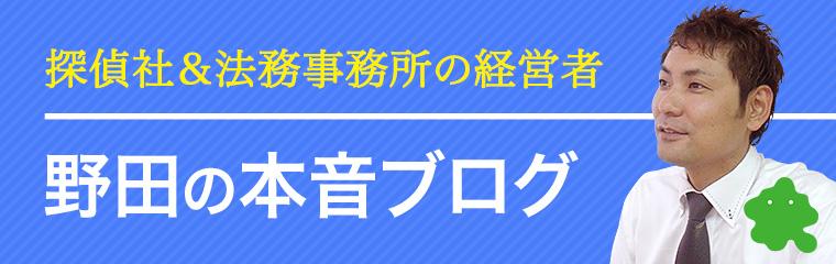 野田の本音ブログ