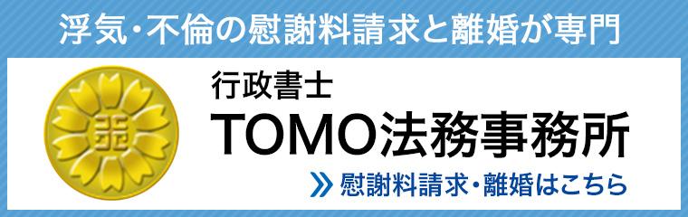 行政書士TOMO法務事務所
